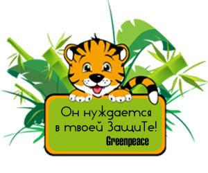 Вступайте в Greenpeace
